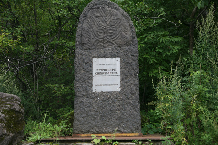 Alt- Sikachi-Alyan-petroglyphs-Amur-Khabarovsk