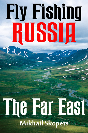 Alt-книга нахлыст Flyfishing Russia: The Far East