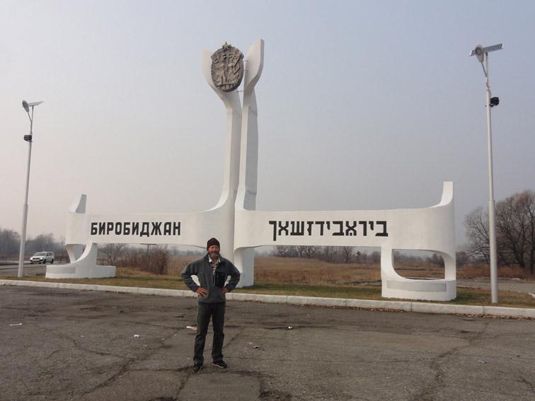 Alt-Биробиджан