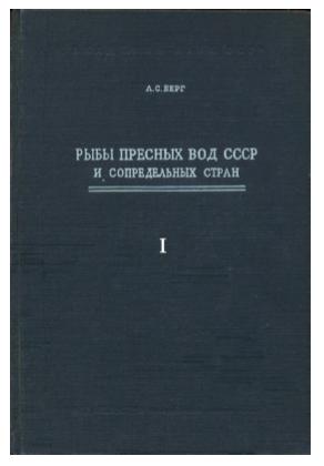 Alt-Л.С.Берг.1948.Рыбы пресных вод СССР