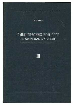 Alt-Л.С.Берг. 1949. Рыбы пресных вод СССР-том 3