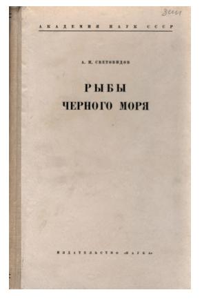 Alt-Световидов-1964-Рыбы Черного моря
