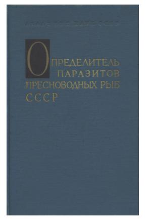 Alt-Паразиты пресноводных рыб-1962-Быховский