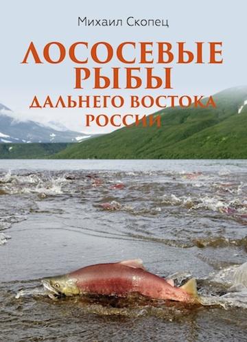 Alt-лососёвые-Дальний Восток-Камчатка-Чукотка-спиннинг-таймень-хариус-сиг-ленок-кижуч-кета-горбуша-мальма-кунджа-нахлыст
